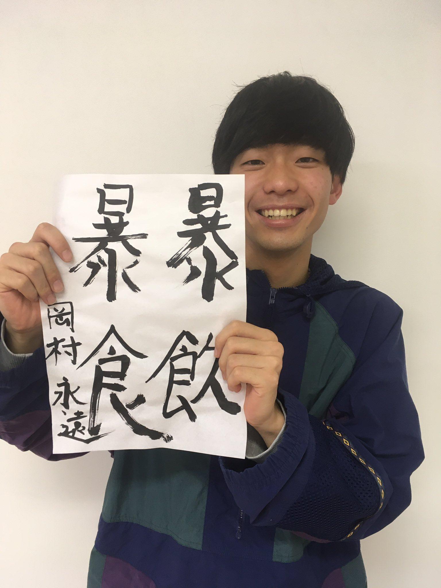 チムニー岡村永遠のインスタ画像やプロフィール