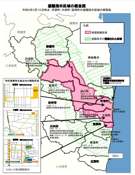 福島県の帰宅困難区域