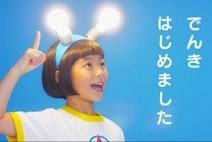 沖縄ガスのCMの女の子の名前は何?歌動画も